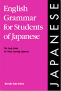 English grammar for students of Japanese the study guide for those learning Japanese